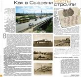 kak_v_syzrani_mostu_stroili.jpg