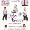 baby_boom.jpg