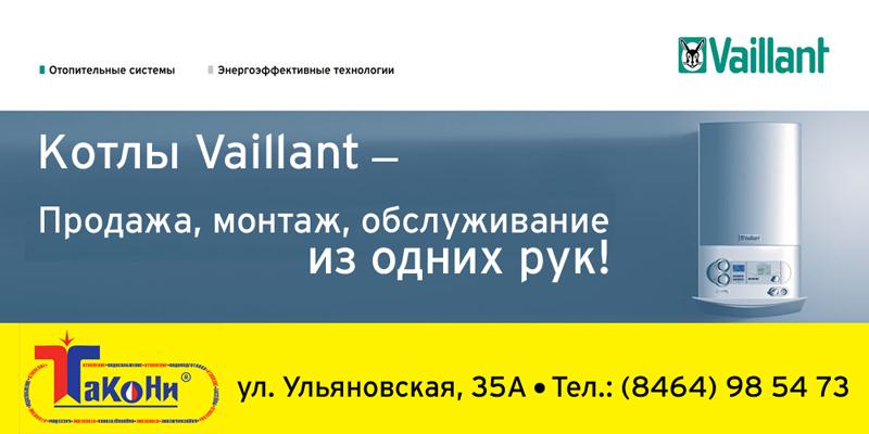 Фирма Такони - котлы Vaillant
