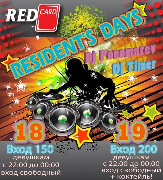 клуб-бар Red Card 18 и 19 июня