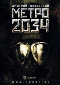 metro2034