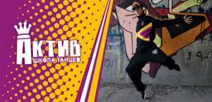 Школа танцев АКТИВ