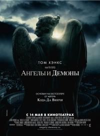 Фильм Ангелы и демоны с 14 мая