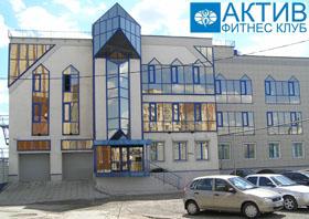 Фитнес клуб «АКТИВ»