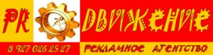 Рекламное агентство PRОДВИЖЕНИЕ