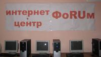 Интернет-центр ФОРУМ