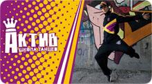 Школа танцев БУМБОКС