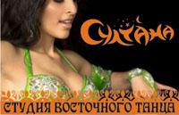 СУЛТАНА - студия восточного танца
