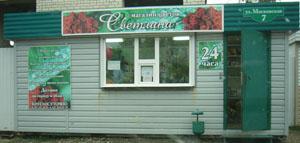 Магазин цветов Светлана