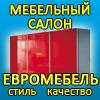 мебельный салон «Евромебель»