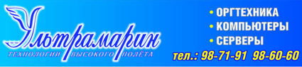 Фирма Ультрамарин