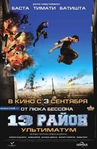 Фильм 13 район Ультиматум