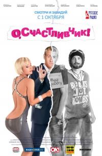 Фильм О счастливчик
