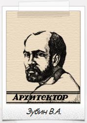 Частный архитектор Зубин Вячеслав Анатольевич