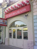 операционный офис Филиала ОАО Банк АВБ в г. Сызрани на Советской 6