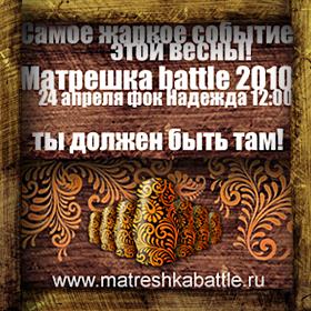 МАТРЕШКА battle 2010