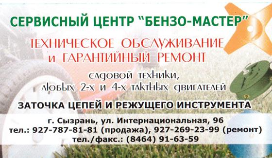 Фирма БЕНЗО-МАСТЕР» - продажа, ремонт и обслуживание садовой техник