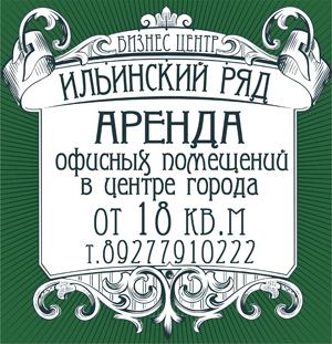 Бизнес центр Ильинский ряд - Аренда офисных помещений от 18 кв м