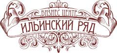 Бизнес центр Ильинский ряд