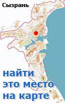 Найти это место на карте Сызрани