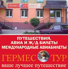 Туристическое агентство Гермес-Тур, Сызрань