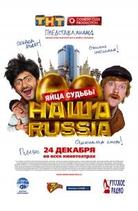 Фильм Наша RUSSUA Яйца судьбы
