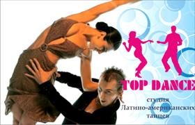 Студия бальных танцев TOP dance