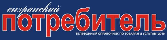 Телефонный справочник по товарам и услугам «Сызранский потребитель»