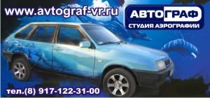 Рисунки на авто - Студия аэрографии АВТОГРАФ