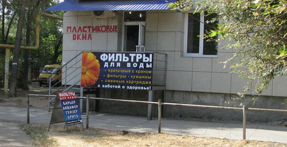 Магазин Фабрика воды Ул. Гидротурбинная, 36