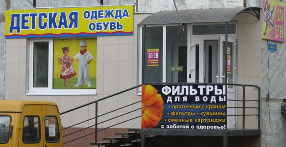 Магазин Фабрика воды Пр-т 50 лет Октября, 51