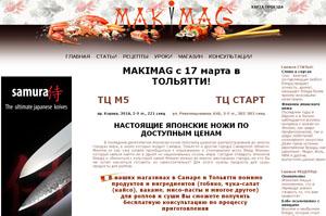 сайт MAKIMAG - все для суши и роллов