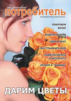 Предыдущий, апрельский номер журнала Сызранский Потребитель