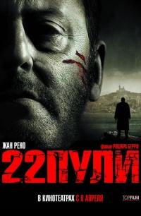 Фильм 22 пули: Бессмертный