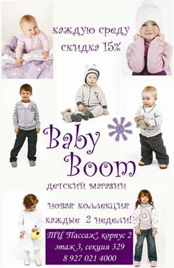 Детский магазин Baby BOOM