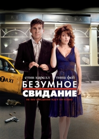 Фильм Безумное свидание