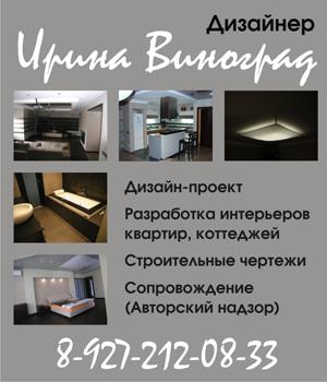 Дизайнер Ирина Виноград - дизайн-проект, разработка интерьеров квартир, коттеджей
