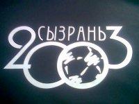 Футбольный клуб СЫЗРАНЬ 2003