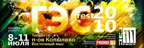 ГЭС fest 2010 Open Air (Тольятти)