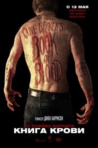 Фильм Книга крови