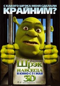 Мультфильм Шрэк 4