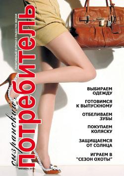 Журнал Сызранский Потребитель - май