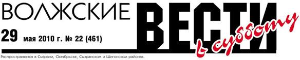 Газета Волжские ВЕСТИ в субботу, от 29 мая 2010