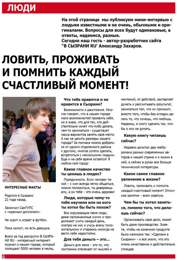 Александр Захаров - интервью, журнал Сызранский Потребитель