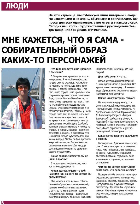 Диана Трифонова - интервью, журнал Сызранский Потребитель