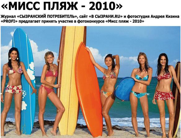 Конкурс МИСС ПЛЯЖ - 2010