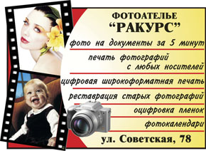 Фотоателье РАКУРС