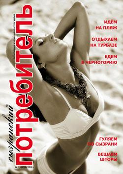 Журнал Сызранский Потребитель - Июнь