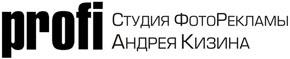 Студия ФотоРекламы Андрея Кизина