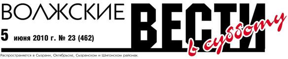 Газета Волжские ВЕСТИ в субботу, от 5 июня 2010